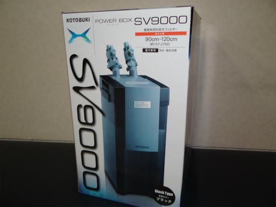 コトブキ パワーボックス SV9000