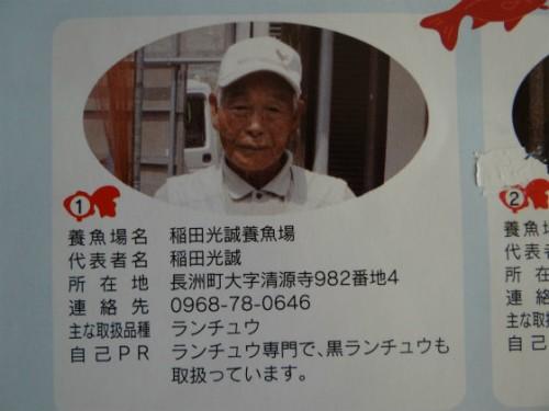 稲田光誠養魚場