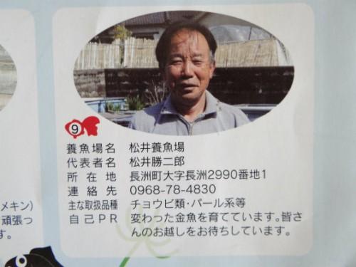 松井養魚場