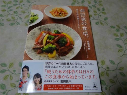 前田家の食卓