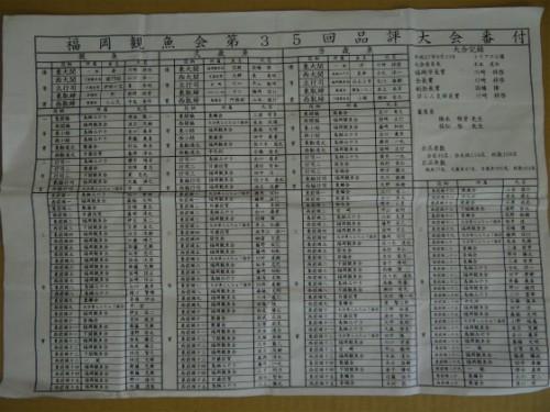 福岡観魚会