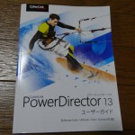 powerdirector13