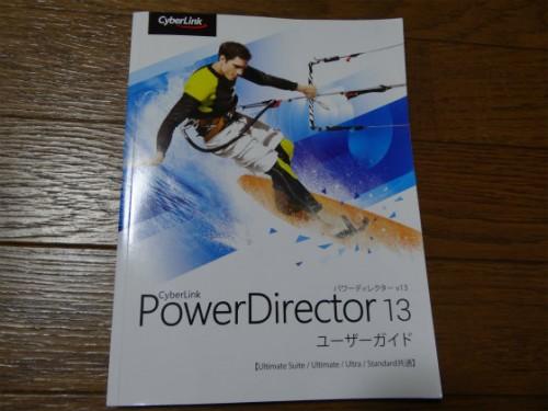 powerdirector13