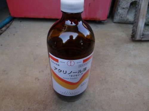 アクリノール液